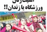 حضور بانوان به ورزشگاه,اخبار فوتبال,خبرهای فوتبال,فوتبال ملی