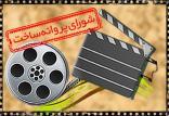 شورای پروانه ساخت,اخبار فیلم و سینما,خبرهای فیلم و سینما,سینمای ایران