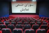 شورای صنفی نمایش,اخبار فیلم و سینما,خبرهای فیلم و سینما,سینمای ایران