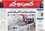 عناوین روزنامه های اقتصادی پنجشنبه سی و یکم تیر ۱۳۹۸,روزنامه,روزنامه های امروز,روزنامه های اقتصادی