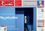 عناوین روزنامه های سیاسی چهارشنبه دوم مرداد ۱۳۹۸,روزنامه,روزنامه های امروز,اخبار روزنامه ها