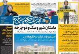 تیتر روزنامه های سیاسی چهارشنبه سی ام مرداد ۱۳۹۸,روزنامه,روزنامه های امروز,اخبار روزنامه ها