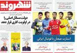 عناوین روزنامه های سیاسی پنجشنبه سی و یکم مرداد ۱۳۹۸,روزنامه,روزنامه های امروز,اخبار روزنامه ها