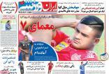 تیتر روزنامه های ورزشی چهارشنبه سی ام مرداد ۱۳۹۸,روزنامه,روزنامه های امروز,روزنامه های ورزشی