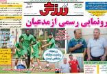 عناوین روزنامه های ورزشی پنجشنبه سی و یکم مرداد ۱۳۹۸,روزنامه,روزنامه های امروز,روزنامه های ورزشی