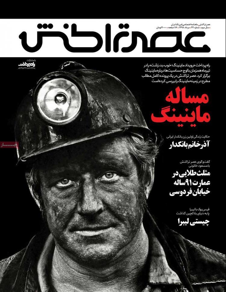 عناوین مجله و هفته نامه ها سه شنبه هشتم مرداد ۱۳۹۸,روزنامه,روزنامه های امروز,مجلات