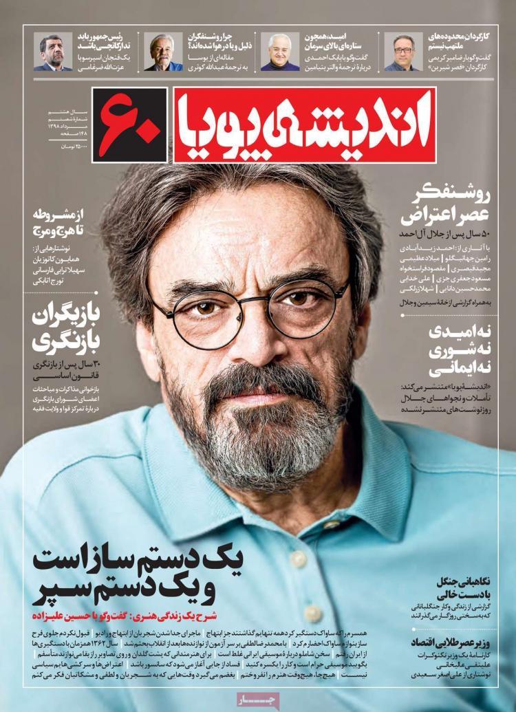 عناوین مجله و هفته نامه ها پنجشنبه بیست و چهارم مرداد ۱۳۹۸,روزنامه,روزنامه های امروز,مجلات