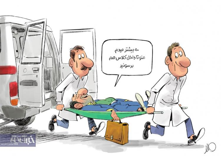 کارتون آمبولانس مدرسان کنکور,کاریکاتور,عکس کاریکاتور,کاریکاتور اجتماعی
