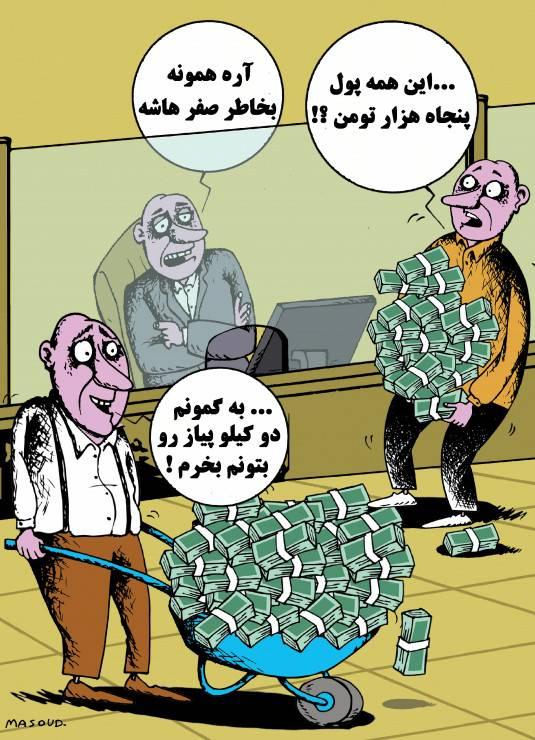 کاریکاتور در مورد حذف چهار صفر از پول ملی,کاریکاتور,عکس کاریکاتور,کاریکاتور اجتماعی