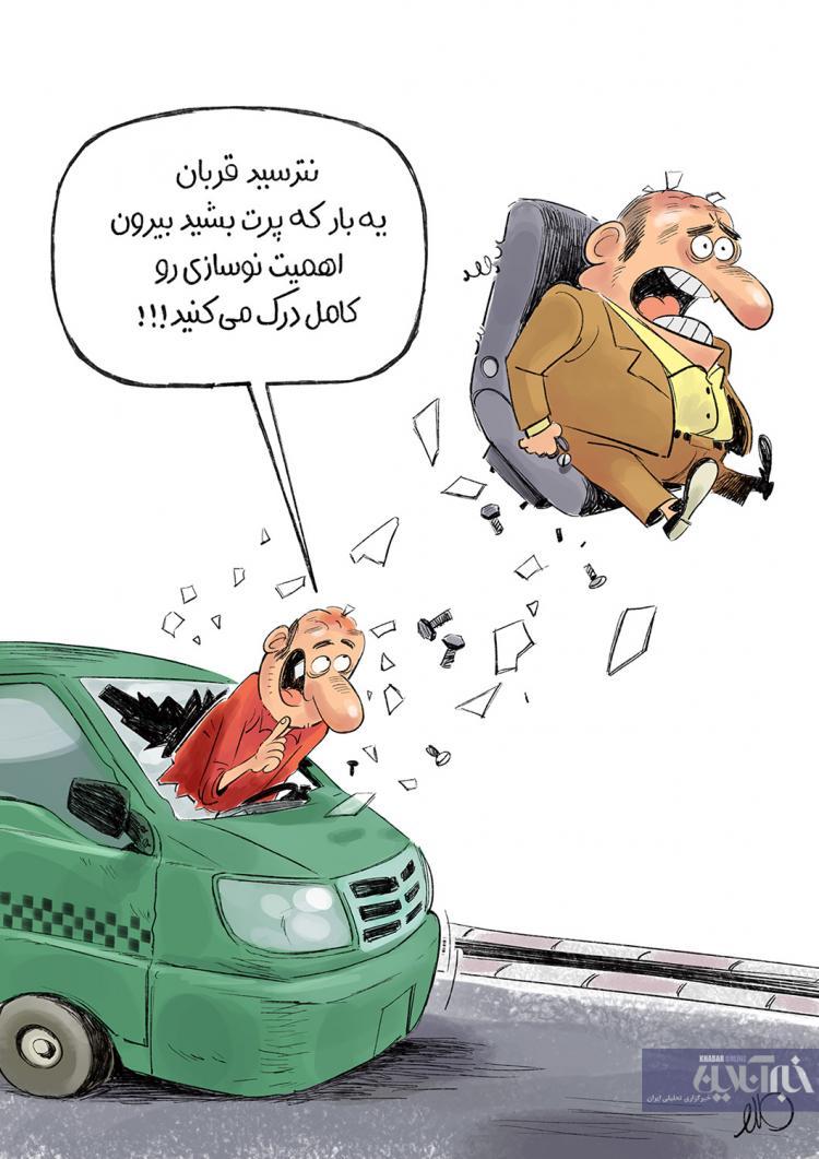 کاریکاتور ناوگان فرسوده در کشور,کاریکاتور,عکس کاریکاتور,کاریکاتور اجتماعی
