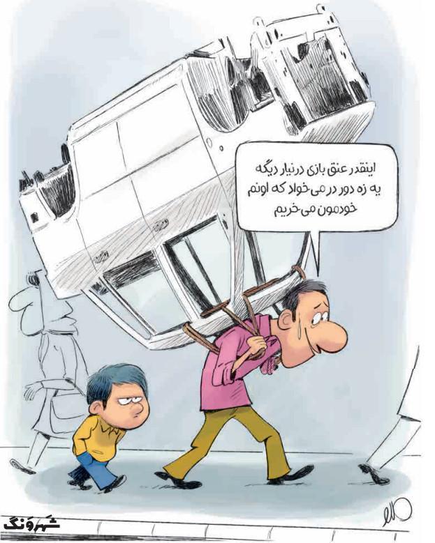 کاریکاتور آپشن های خودروهای ایرانی,کاریکاتور,عکس کاریکاتور,کاریکاتور اجتماعی