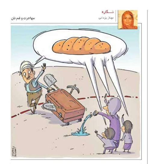 کاریکاتور مهاجرت و غم نان,کاریکاتور,عکس کاریکاتور,کاریکاتور اجتماعی