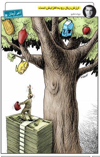 کاریکاتور ارزش ریال رو به افزایش است,کاریکاتور,عکس کاریکاتور,کاریکاتور اجتماعی