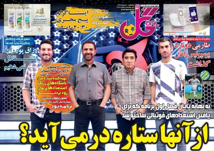 عناوین روزنامه های ورزشی چهارشنبه دوم مرداد ۱۳۹۸,روزنامه,روزنامه های امروز,روزنامه های ورزشی