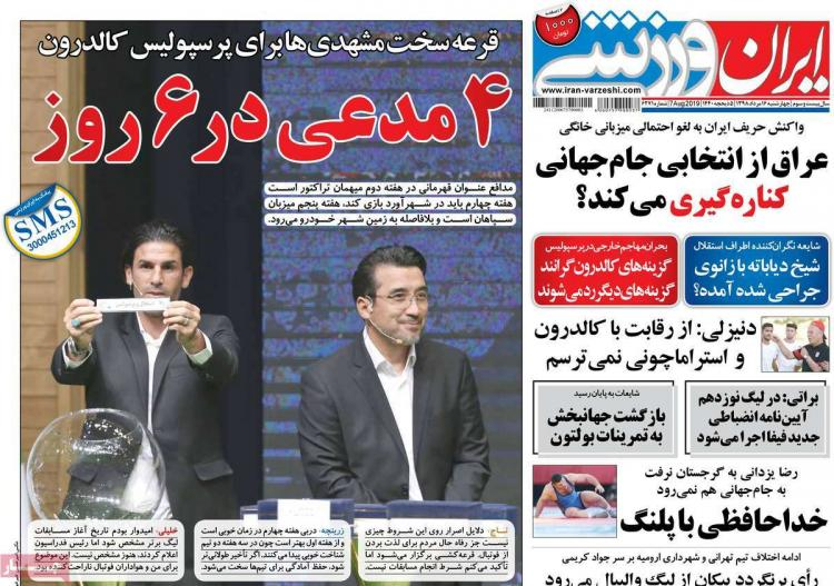 عناوین روزنامه های ورزشی چهارشنبه شانزدهم مرداد ۱۳۹۸,روزنامه,روزنامه های امروز,روزنامه های ورزشی