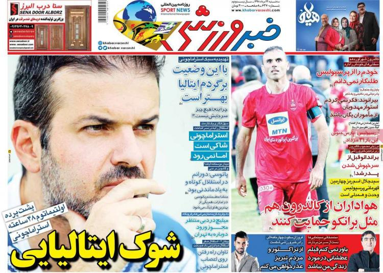 عناوین روزنامه های ورزشی سه شنبه بیست و دوم مرداد ۱۳۹۸,روزنامه,روزنامه های امروز,روزنامه های ورزشی