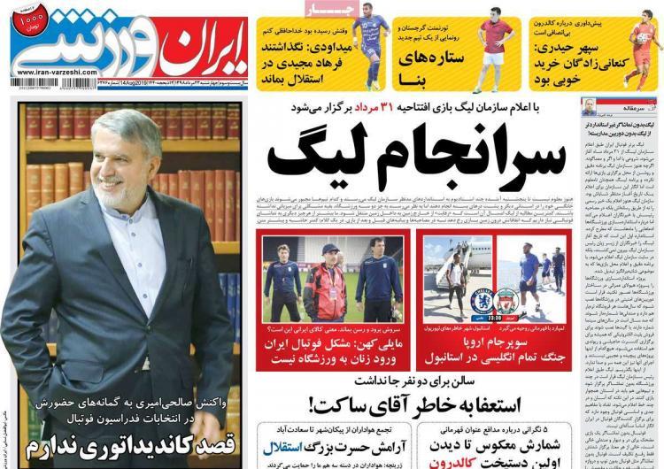 عناوین روزنامه های ورزشی چهارشنبه بیست و سوم مرداد ۱۳۹۸,روزنامه,روزنامه های امروز,روزنامه های ورزشی