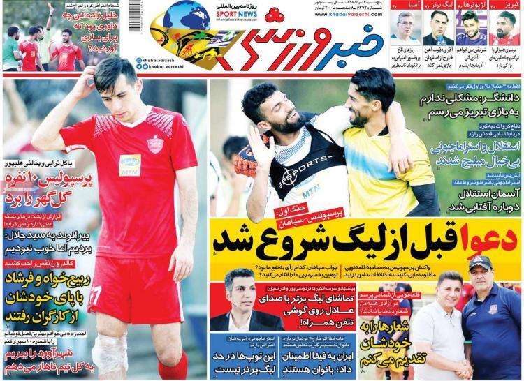 عناوین روزنامه های ورزشی پنجشنبه بیست و چهارم مرداد ۱۳۹۸,روزنامه,روزنامه های امروز,روزنامه های ورزشی