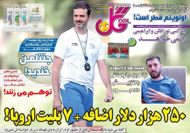 عناوین روزنامه های ورزشی شنبه بیست و ششم مرداد ۱۳۹۸,روزنامه,روزنامه های امروز,روزنامه های ورزشی