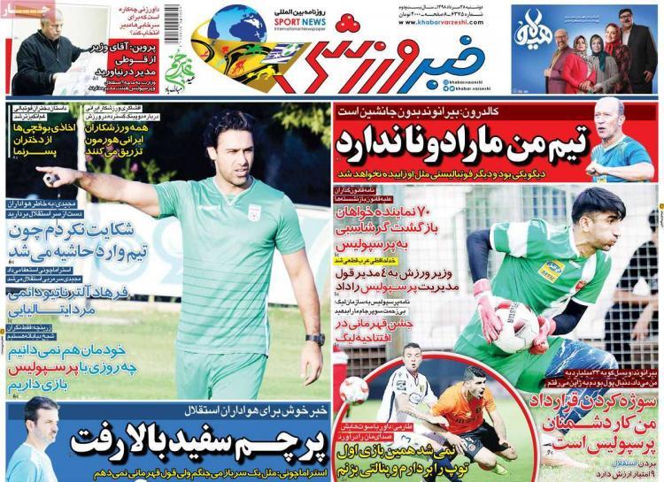عناوین روزنامه های ورزشی دوشنبه بیست و هشتم مرداد ۱۳۹۸,روزنامه,روزنامه های امروز,روزنامه های ورزشی
