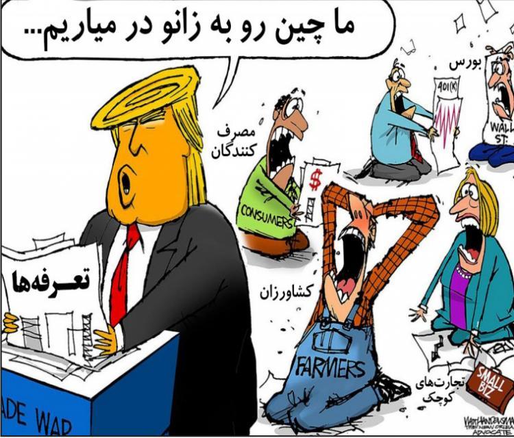 کاریکاتور در مورد اعمال تعرفه های جدید ترامپ علیه چین,کاریکاتور,عکس کاریکاتور,کاریکاتور اجتماعی