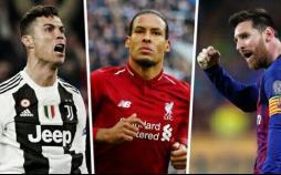 نامزدهای بهترین بازیکن سال فوتبال اروپا,اخبار فوتبال,خبرهای فوتبال,لیگ قهرمانان اروپا