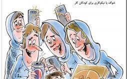 کاریکاتور سلفی با کودکان کار,کاریکاتور,عکس کاریکاتور,کاریکاتور اجتماعی