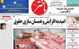 عناوین روزنامه های استانی چهارشنبه دوم مرداد ۱۳۹۸,روزنامه,روزنامه های امروز,روزنامه های استانی