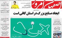 تیتر روزنامه های استانی پنجشنبه سوم مرداد ۱۳۹۸,روزنامه,روزنامه های امروز,روزنامه های استانی
