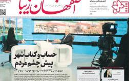 عناوین روزنامه های استانی شنبه پنجم مرداد ۱۳۹۸,روزنامه,روزنامه های امروز,روزنامه های استانی