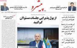 عناوین روزنامه های استانی یکشنبه ششم مرداد ۱۳۹۸,روزنامه,روزنامه های امروز,روزنامه های استانی