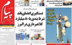 عناوین روزنامه های استانی دوشنبه هفتم مرداد ۱۳۹۸,روزنامه,روزنامه های امروز,روزنامه های استانی