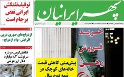 عناوین روزنامه های استانیسه شنبه هشتم مرداد ۱۳۹۸,روزنامه,روزنامه های امروز,روزنامه های استانی