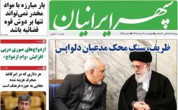 عناوین روزنامه های استانی چهارشنبه نهم مرداد ۱۳۹۸,روزنامه,روزنامه های امروز,روزنامه های استانی