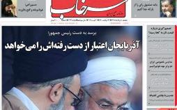 عناوین روزنامه های استانی پنجشنبه دهم مرداد ۱۳۹۸,روزنامه,روزنامه های امروز,روزنامه های استانی