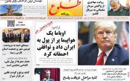عناوین روزنامه های استانی شنبه دوازدهم مرداد ۱۳۹۸,روزنامه,روزنامه های امروز,روزنامه های استانی