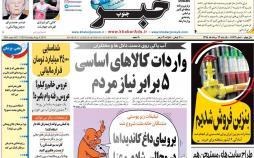 عناوین روزنامه های استانی یکشنبه سیزدهم مرداد ۱۳۹۸,روزنامه,روزنامه های امروز,روزنامه های استانی