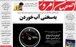عناوین روزنامه های استانی دوشنبه چهاردهم خرداد ۱۳۹۸,روزنامه,روزنامه های امروز,روزنامه های استانی