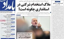 عناوین روزنامه های استانی سه شنبه پانزدهم مرداد ۱۳۹۸,روزنامه,روزنامه های امروز,روزنامه های استانی