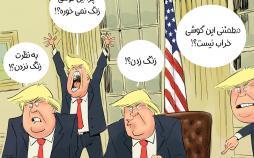 کاریکاتور انتظار دونالد ترامپ برای تماس تلفنی ایران