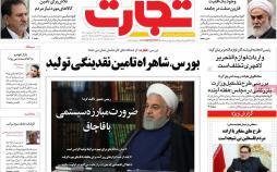 عناوین روزنامه های اقتصادی چهارشنبه دوم مرداد ۱۳۹۸,روزنامه,روزنامه های امروز,روزنامه های اقتصادی