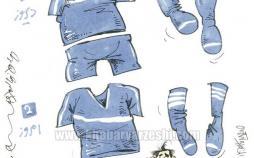 کارتون لباسهای باشگاه استقلال,کاریکاتور,عکس کاریکاتور,کاریکاتور ورزشی