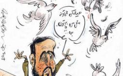 کارتون مهاجرت مزدک میرزایی,کاریکاتور,عکس کاریکاتور,کاریکاتور هنرمندان
