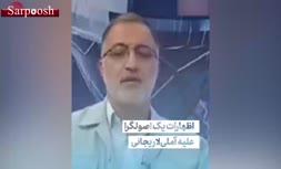 فیلم/ اظهارات یک اصولگرا علیه آملی لاریجانی