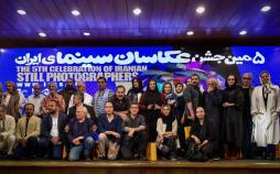 تصاویر پنجمین جشن عکاسان سینمای ایران,عکس های جشن عکاسان سینما,تصاویر سینما گران در جشن عکاسان سینمای ایران