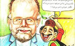 کاریکاتور در مورد خانه های شخصی مردم ایران,کاریکاتور,عکس کاریکاتور,کاریکاتور اجتماعی