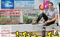 عناوین روزنامه های ورزشی سه شنبه یکم مرداد ۱۳۹۸,روزنامه,روزنامه های امروز,روزنامه های ورزشی