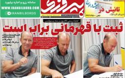 عناوین روزنامه های ورزشی یکشنبه بیست و هفتم مرداد ۱۳۹۸,روزنامه,روزنامه های امروز,روزنامه های ورزشی