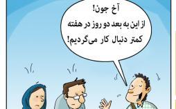 کاریکاتور تغییرات در تعطیلات آخر هفته,کاریکاتور,عکس کاریکاتور,کاریکاتور اجتماعی