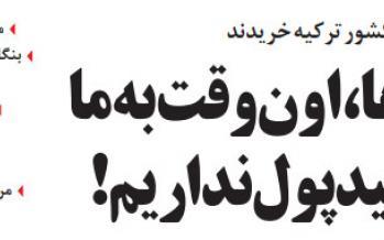 خرید خانه توسط ایرانیها در ترکیه,طنز,مطالب طنز,طنز جدید